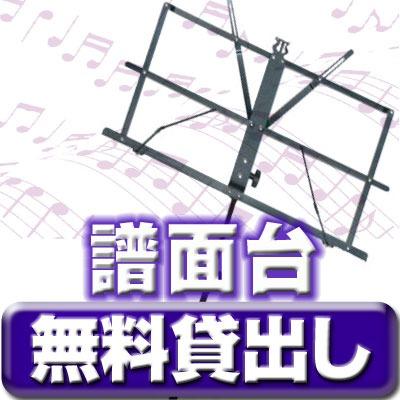 秋葉原駅 レンタルスタジオ  『秋葉原ブルーハススタジオ』では譜面台を無料で貸出しています。