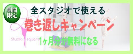 秋葉原ブルーハススタジオ キャンペーン