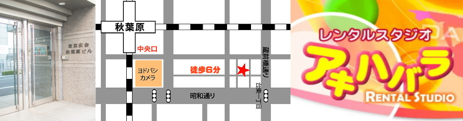 秋葉原ブルーハススタジオ3