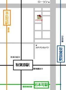 秋葉原ブルーハススタジオ 秋葉原レンタルスペース アクセス 地図