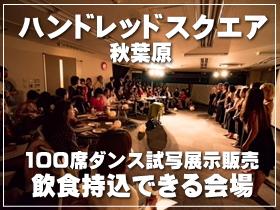 ダンス教室発表会会場 一括貸しイベントホール 東京都台東区千代田区